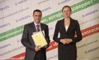 І Международный конкурс «Банк, которому доверяют – 2013»