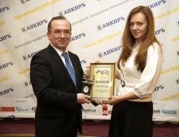 I Международный конкурс «Лучший инвестиционный проект, наиболее эффективно реализованный в Украине»