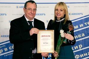 I Международный конкурс  «Лидер фондового и финансового рынков – 2013»