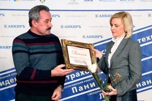 V Всеукраинский конкурс «Пани Банкир– 2013»