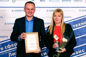 II Международный конкурс «Лидер в сфере платежных систем и расчетов – 2013»