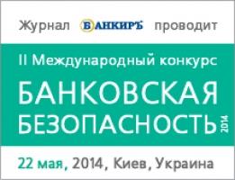 II Международный конкурс «Банковская безопасность – 2014»
