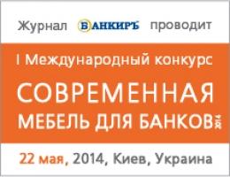 I Международный конкурс «Современная мебель для банков-2014»