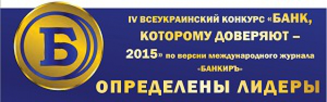 IV Всеукраинский конкурс «Банк, которому доверяют – 2015»