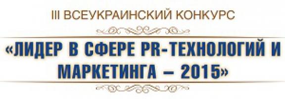 III Всеукраинский конкурс «Лидер в сфере PR-технологий и маркетинга-2015»