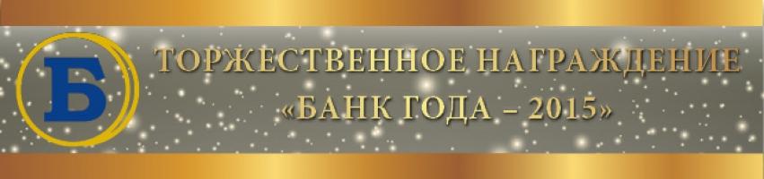 Определены лидеры VII Всеукраинского конкурса «БАНК ГОДА – 2015»