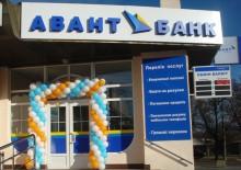 АВАНТ-БАНК ввел платежную карту с возможностью снятия наличных без комиссии во всех банкоматах Украины