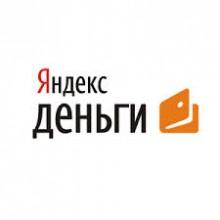 Яндекс.Деньги помогут интернет-магазинам принимать оплату через Альфа-Клик
