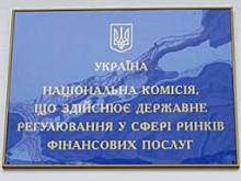 Нацкомфінпослуг погодила проведення 04.02.2015 року семінару