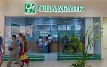 В Fitch обновили рейтинги Укрэксимбанка и Ощадбанка