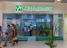 Борьба за бренд: Ощадбанк снова идет в суд