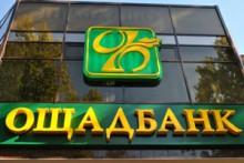 Ощадбанк хочет отсудить $1 млрд у России
