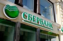 Экс-глава Укрэксимбанка стал зампредом Сбербанка