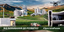 «Від виживання до розвитку»: ще більше можливостей для малого агробізнесу на «АгроКомплекс 2017»