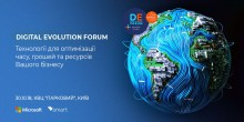 Digital Evolution Forum 2018, та Міжнародний Фінансовий Клуб «БАНКИРЪ» як Партнер запрошує Вас відвідати щорічний захід, присвячений цифровій трансформації на ексклюзивних умовах.