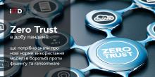 Zero Trust в добу пандемії: що потрібно знати про нові норми використання моделі в боротьбі проти фішингу та ransomware