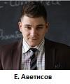 Егор Аветисов