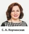 Светлана Анатольевна Корчинская